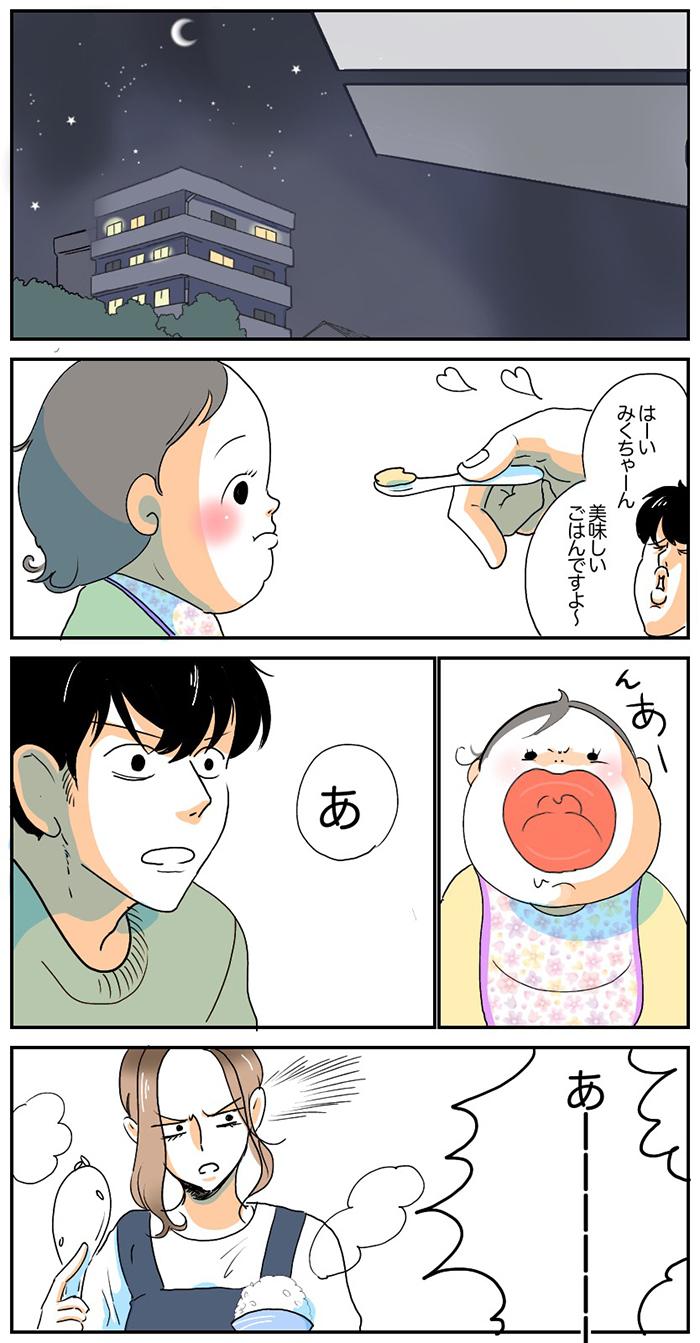歯みがきデビューは準備が大事!<上司ママと部下パパの育児プロジェクト!Vol.4>の画像6