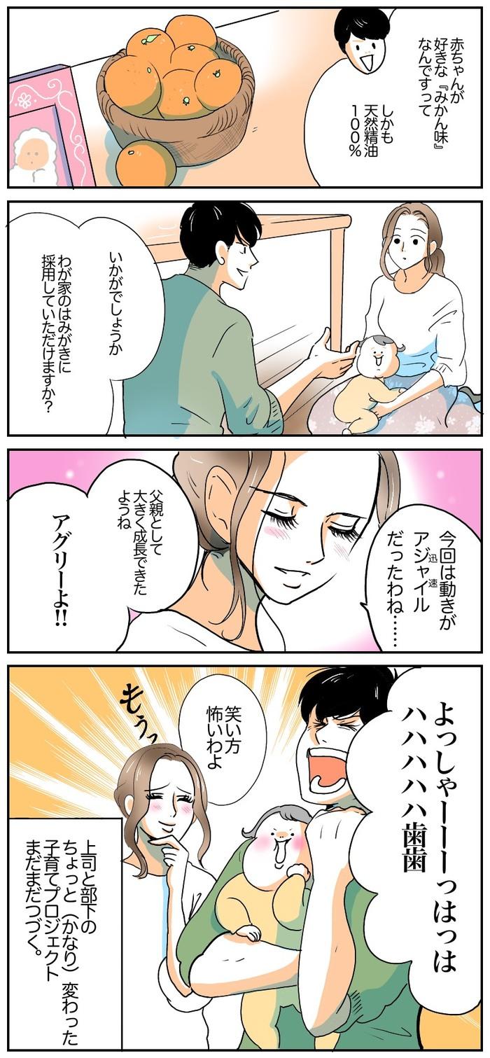 歯みがきデビューは準備が大事!<上司ママと部下パパの育児プロジェクト!Vol.4>の画像11