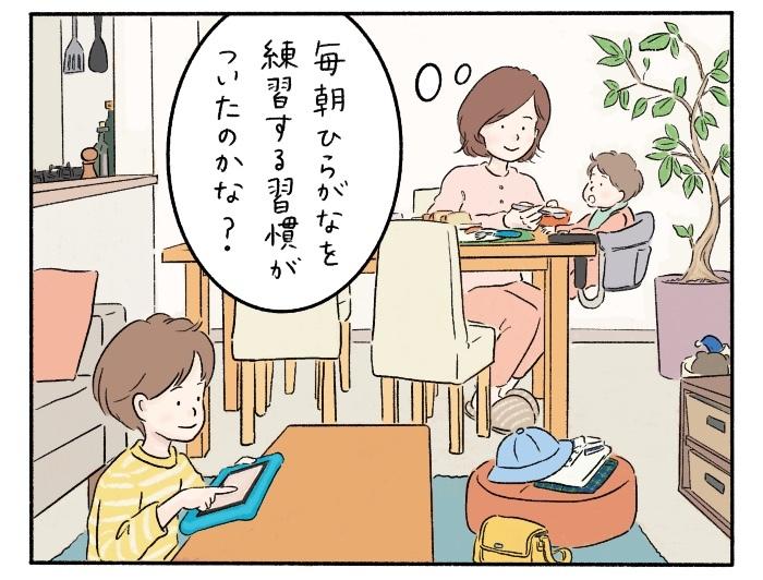 タブレット1台で、子どもの「学び」と「遊び」、ママの時間まで充実 !の画像3