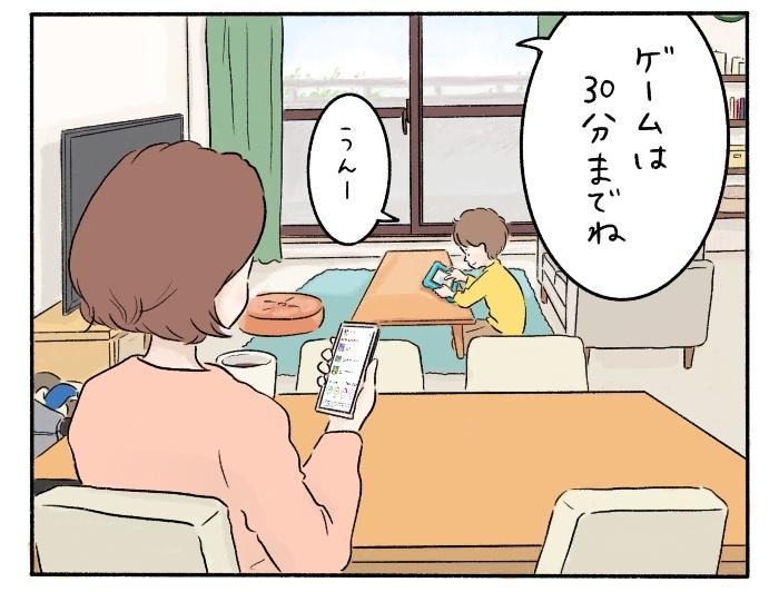 タブレット1台で、子どもの「学び」と「遊び」、ママの時間まで充実 !の画像6