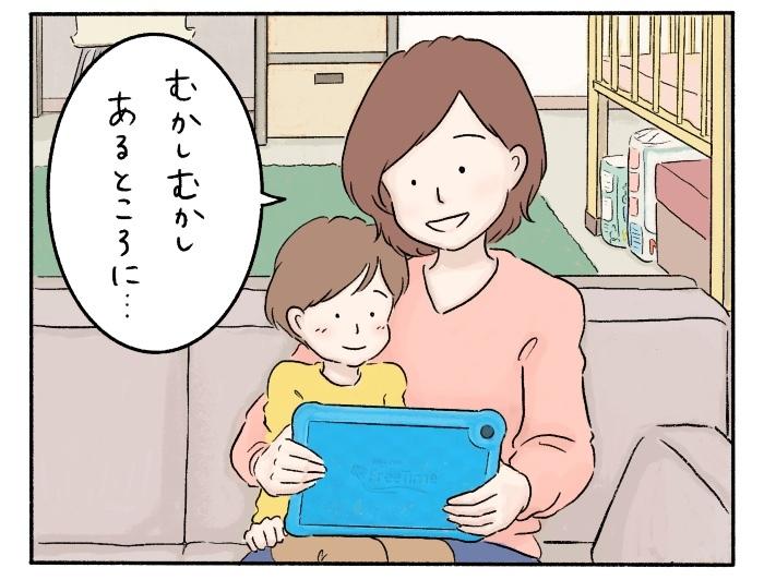 タブレット1台で、子どもの「学び」と「遊び」、ママの時間まで充実 !の画像13