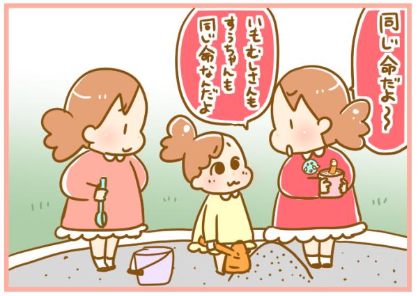 """砂場でいもむし発見!2歳児の""""暴走""""に、姉がかけた言葉が…感動的!の画像5"""