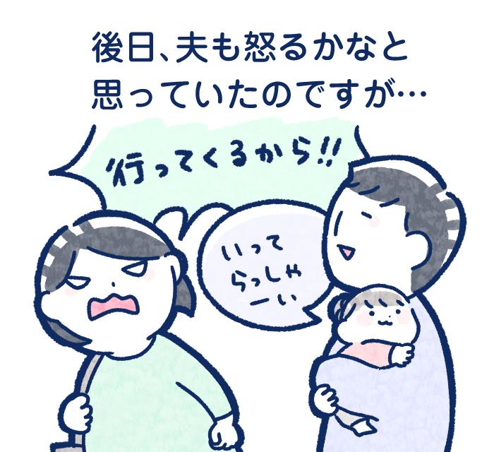 「家族なんだから、外出は控えてくれるよね?」一方的な考えを変えてくれた、夫の価値観。の画像6