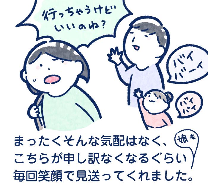 「家族なんだから、外出は控えてくれるよね?」一方的な考えを変えてくれた、夫の価値観。の画像7