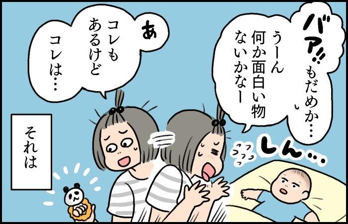 「お願い、キャッキャと笑って!」絵本、ボール、試行錯誤の末にヒットした意外なモノの画像3