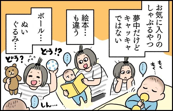 「お願い、キャッキャと笑って!」絵本、ボール、試行錯誤の末にヒットした意外なモノの画像2