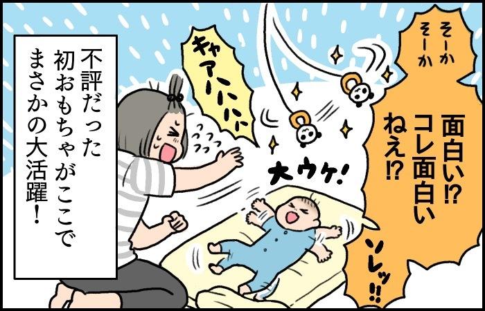 「お願い、キャッキャと笑って!」絵本、ボール、試行錯誤の末にヒットした意外なモノの画像9