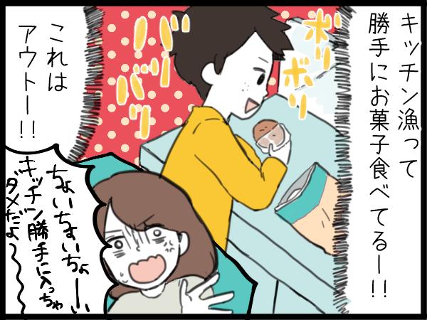 自分の子なら叱れるけど…。子どもの友だちへの注意って難しい!の画像7