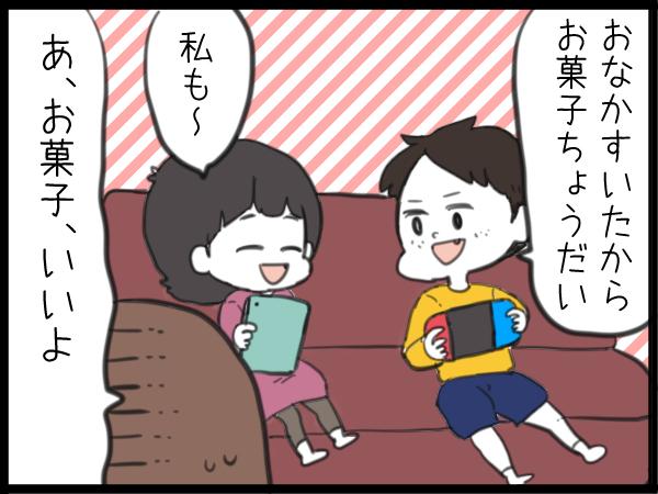 自分の子なら叱れるけど…。子どもの友だちへの注意って難しい!の画像4