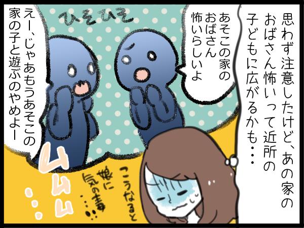 自分の子なら叱れるけど…。子どもの友だちへの注意って難しい!の画像8