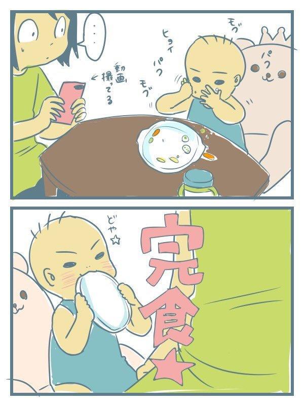 「どうせ食べない」けど工夫した離乳食。にぎられたニンジンの行く末は…!の画像24