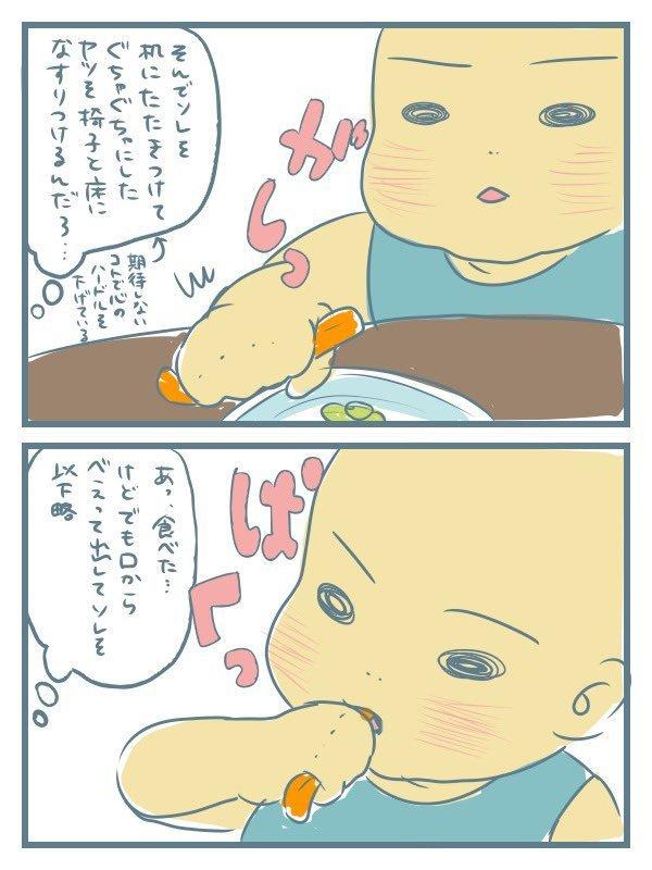 「どうせ食べない」けど工夫した離乳食。にぎられたニンジンの行く末は…!の画像23