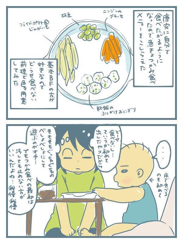 「どうせ食べない」けど工夫した離乳食。にぎられたニンジンの行く末は…!の画像22