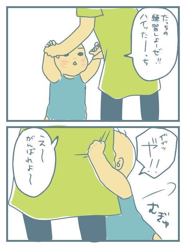 「どうせ食べない」けど工夫した離乳食。にぎられたニンジンの行く末は…!の画像12