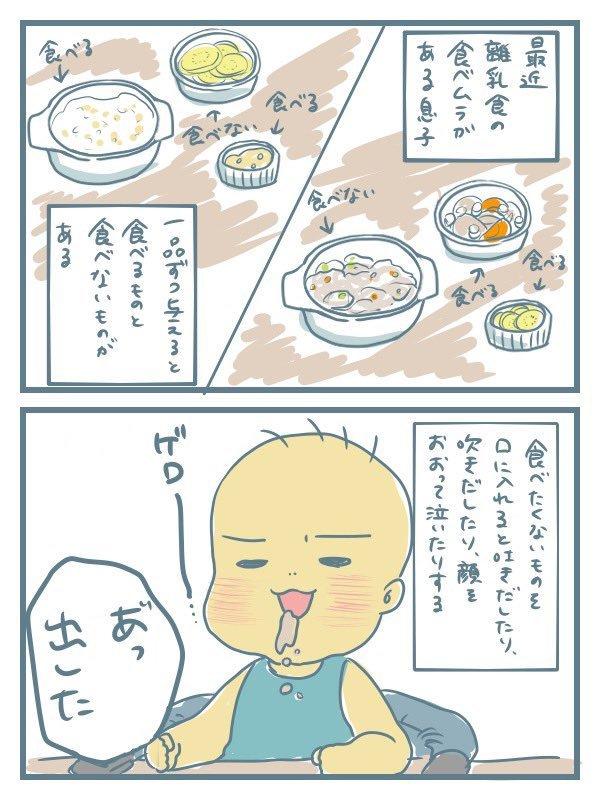 「どうせ食べない」けど工夫した離乳食。にぎられたニンジンの行く末は…!の画像19