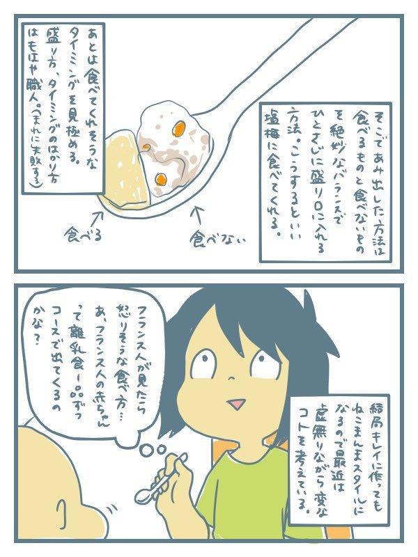 「どうせ食べない」けど工夫した離乳食。にぎられたニンジンの行く末は…!の画像20