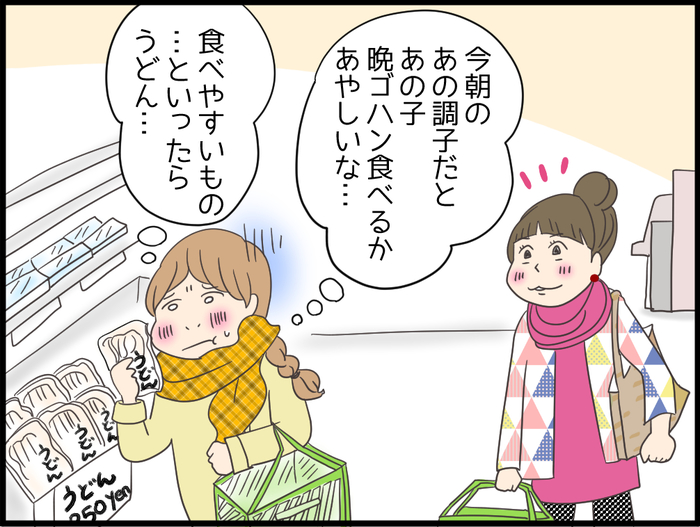 家族の体調が気になる冬。栄養バランスばっちりのゼリーで元気に乗り切ろう! の画像6