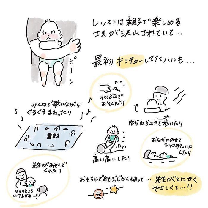 初・ベビースイミングのリアル!0歳児の水着姿は、かわいさ悶絶級♡の画像32