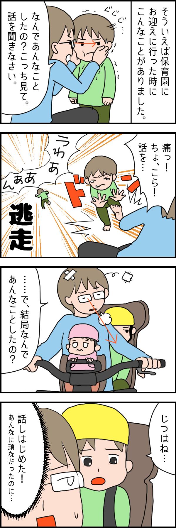 """""""謝らせること""""が目的になっていた?幼児の心に届く「幸せな叱り方」の画像3"""