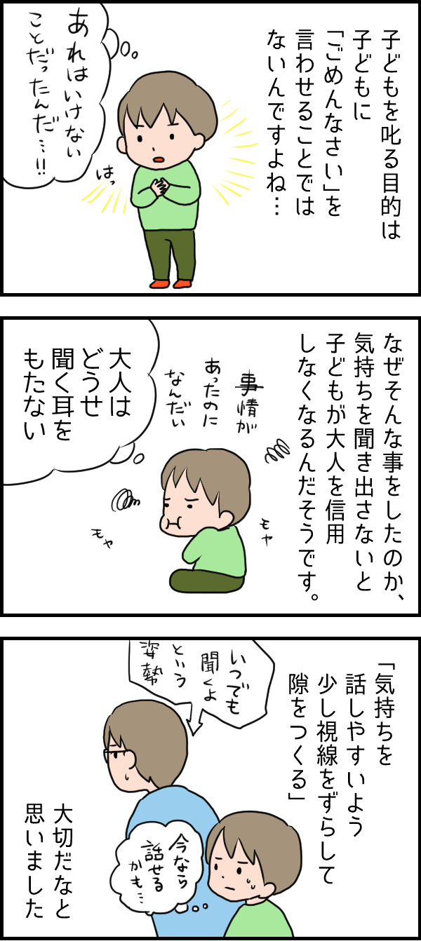 """""""謝らせること""""が目的になっていた?幼児の心に届く「幸せな叱り方」の画像4"""
