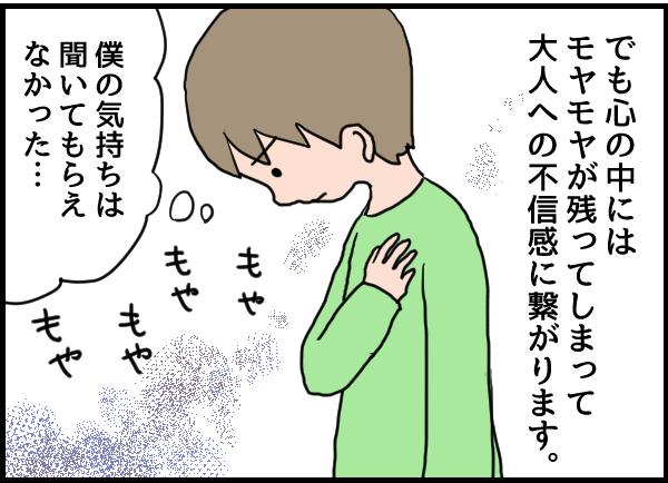 """""""謝らせること""""が目的になっていた?幼児の心に届く「幸せな叱り方」の画像2"""