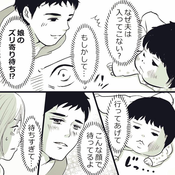イヤイヤ対策が新しすぎる!(笑)玉砕覚悟のパパ育児が異次元のステキさ!の画像2