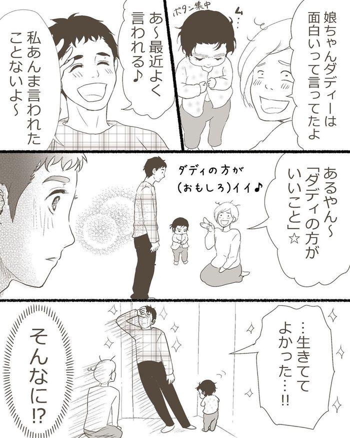 イヤイヤ対策が新しすぎる!(笑)玉砕覚悟のパパ育児が異次元のステキさ!の画像26