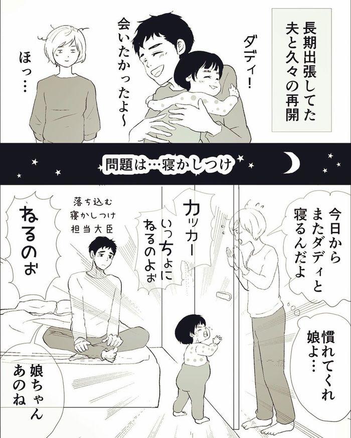 イヤイヤ対策が新しすぎる!(笑)玉砕覚悟のパパ育児が異次元のステキさ!の画像5