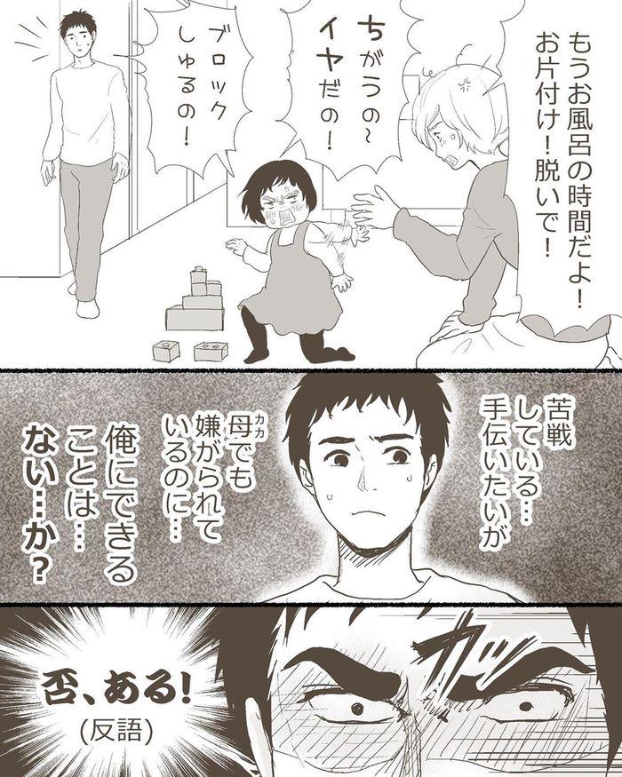 イヤイヤ対策が新しすぎる!(笑)玉砕覚悟のパパ育児が異次元のステキさ!の画像12
