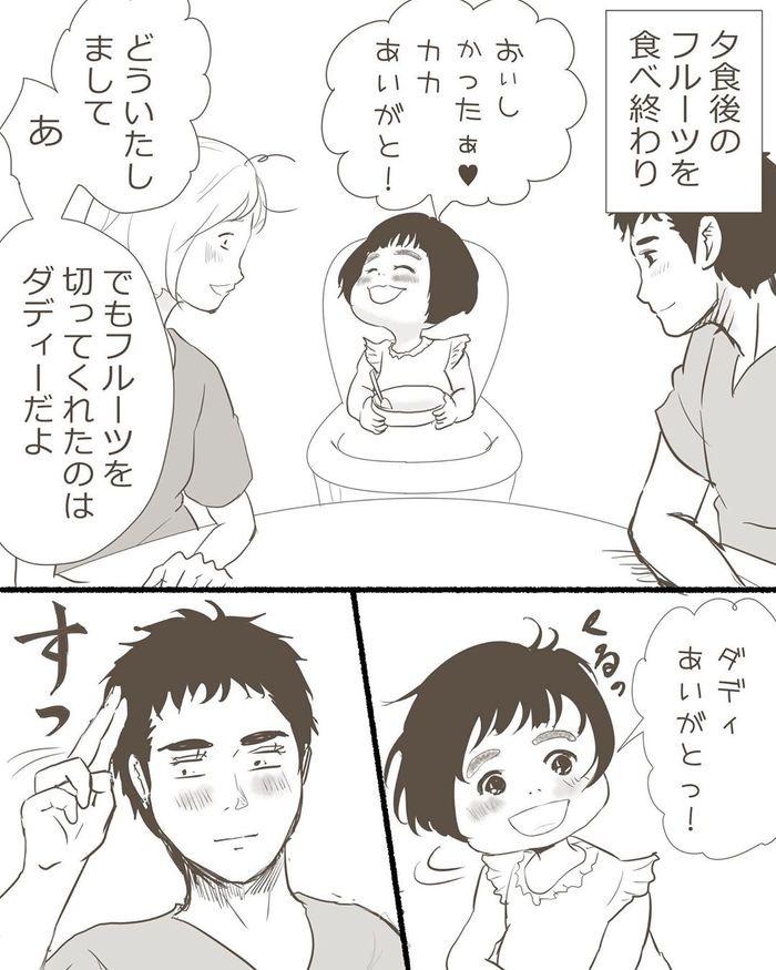 イヤイヤ対策が新しすぎる!(笑)玉砕覚悟のパパ育児が異次元のステキさ!の画像17