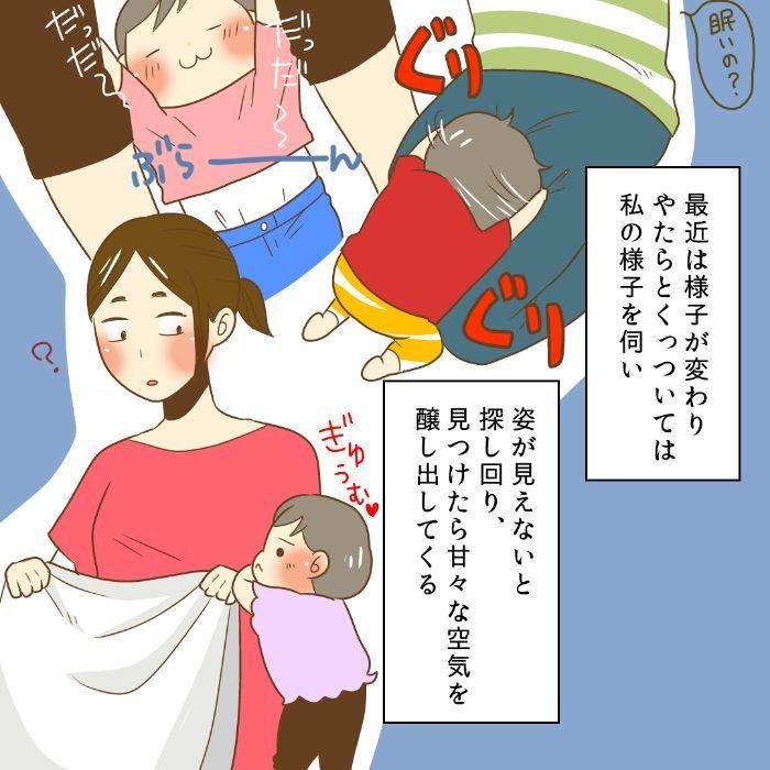 もっと遊びたい!!絶対に眠りたくない1歳児の可愛すぎる必殺技♡の画像12