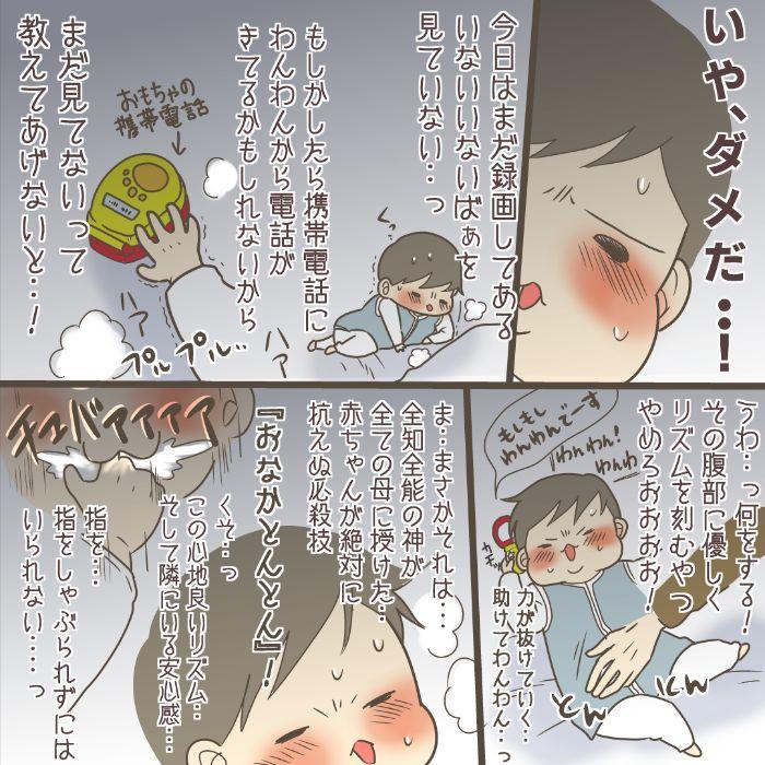 もっと遊びたい!!絶対に眠りたくない1歳児の可愛すぎる必殺技♡の画像27