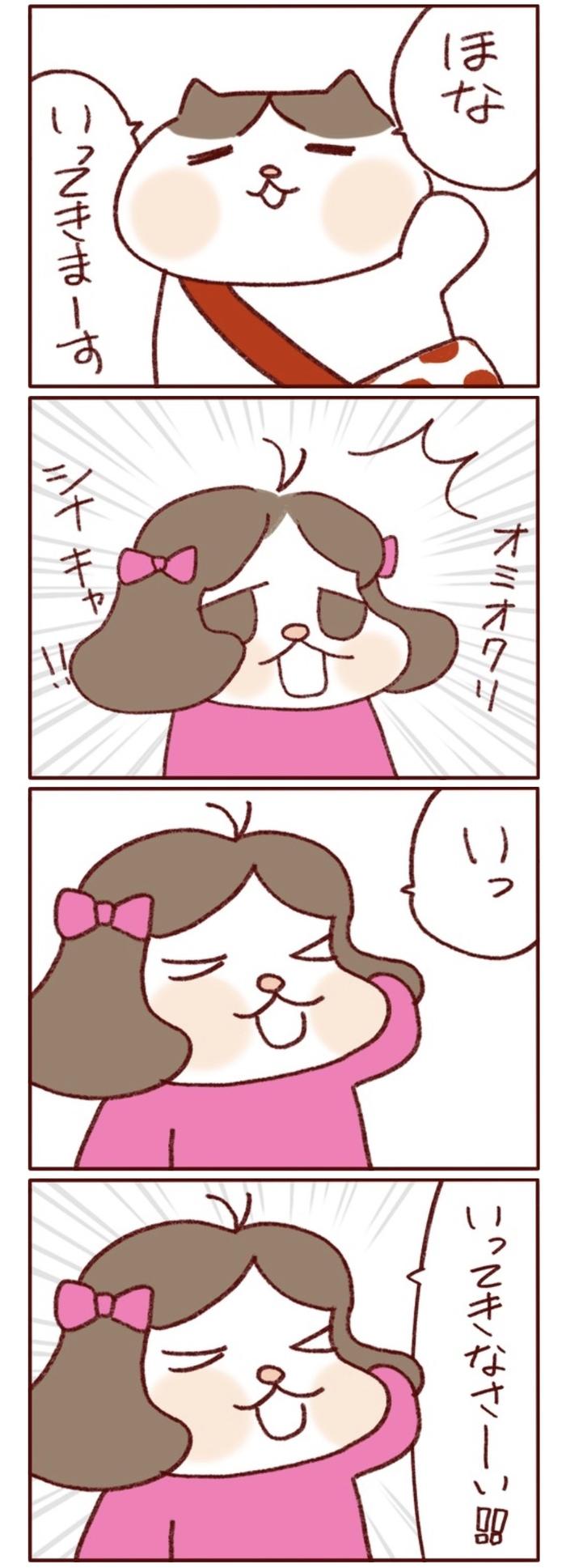 """「おかえりなさい」にどう応える…?日本✕ベルギーな娘の""""会話""""がカワイイ♡の画像3"""