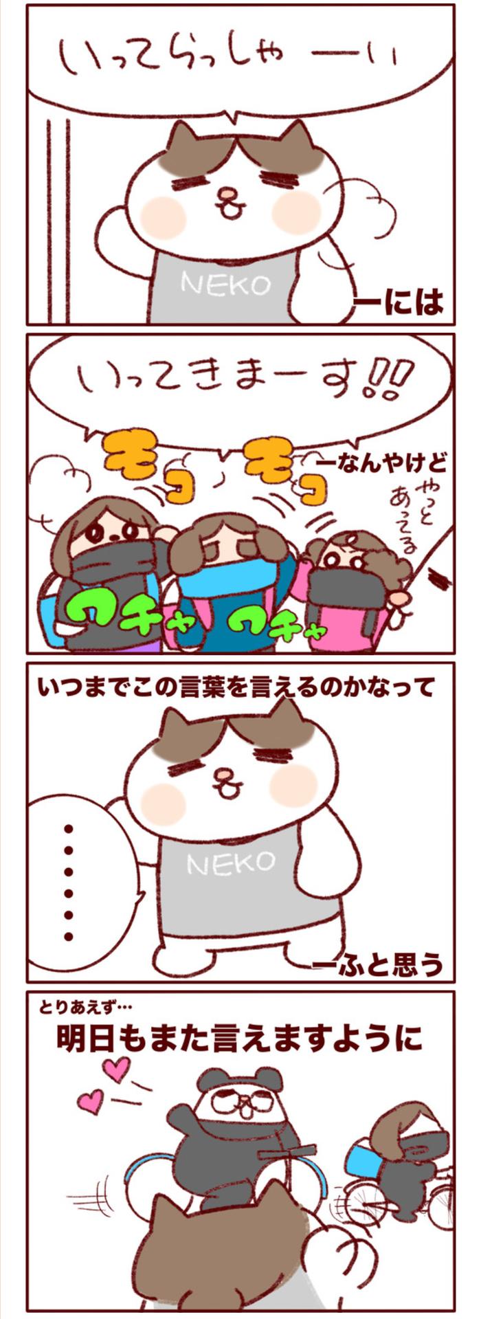 """「おかえりなさい」にどう応える…?日本✕ベルギーな娘の""""会話""""がカワイイ♡の画像4"""