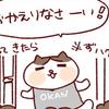 """「おかえりなさい」にどう応える…?日本✕ベルギーな娘の""""会話""""がカワイイ♡のタイトル画像"""