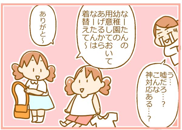幼稚園の支度をしない双子姉 vs イライラする母。その時、双子妹の行動が…深い!の画像5