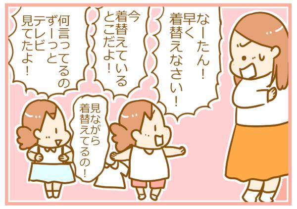 幼稚園の支度をしない双子姉 vs イライラする母。その時、双子妹の行動が…深い!の画像1