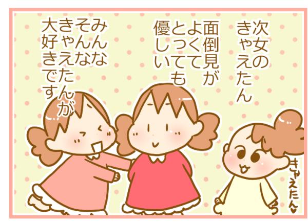 幼稚園の支度をしない双子姉 vs イライラする母。その時、双子妹の行動が…深い!の画像6