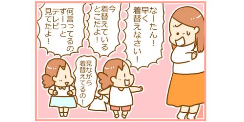 幼稚園の支度をしない双子姉 vs イライラする母。その時、双子妹の行動が…深い!のタイトル画像