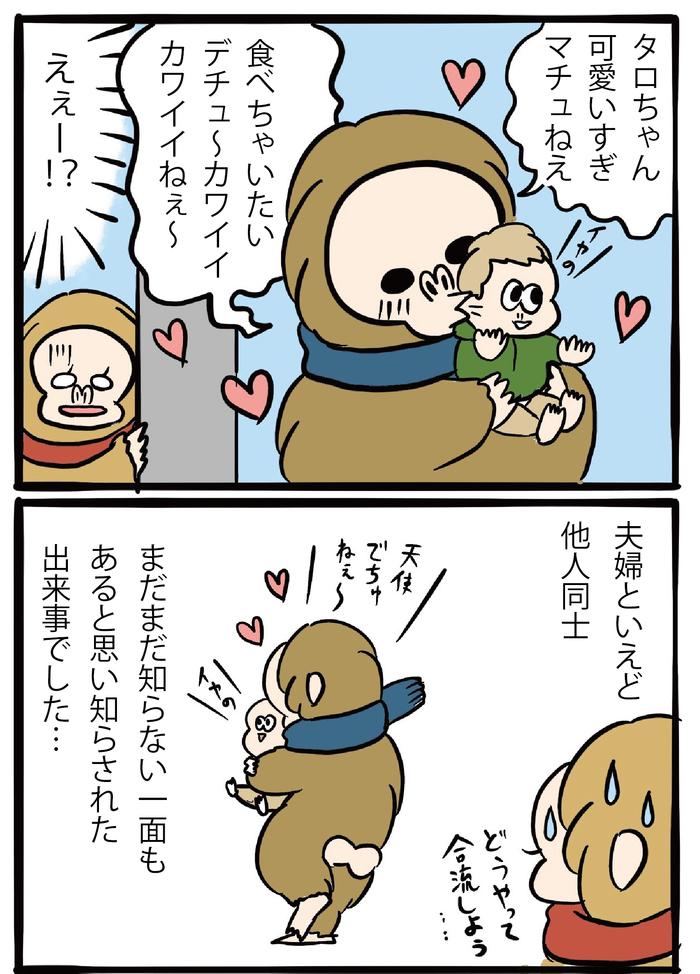 返事は基本「ウン」の寡黙な夫。赤子をあやす姿は…白目になるレベル(笑)の画像3