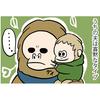 返事は基本「ウン」の寡黙な夫。赤子をあやす姿は…白目になるレベル(笑)のタイトル画像