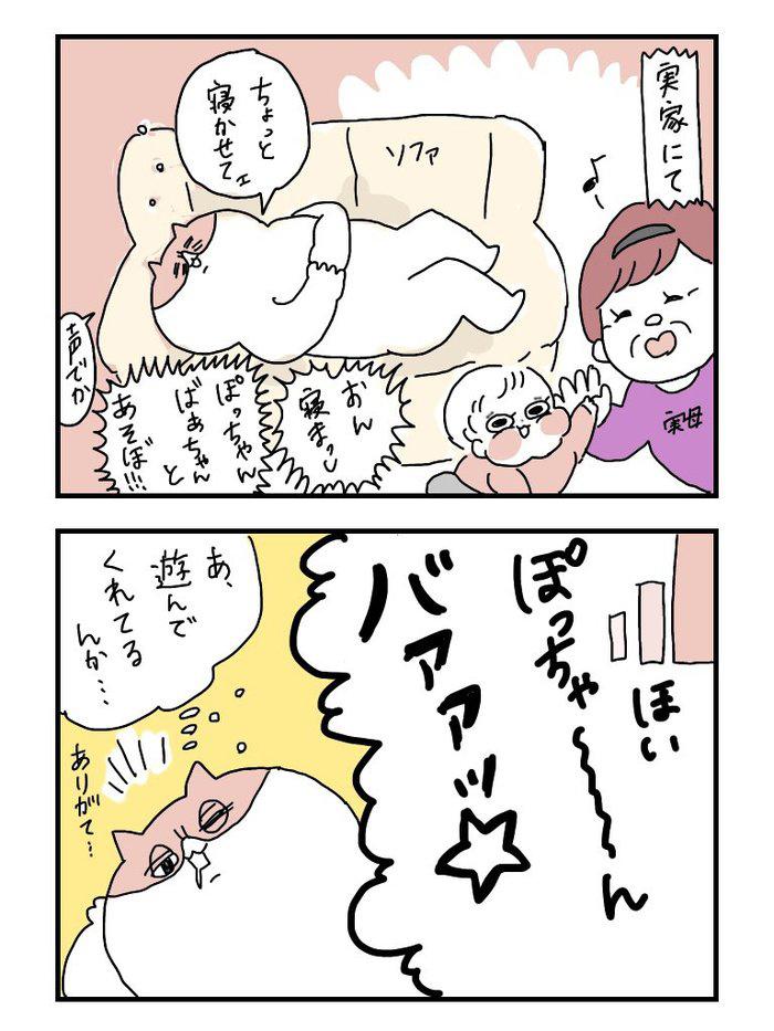 """ばあば渾身の""""いないいないばあ""""が…恐怖以外のなんでもなかった(笑)の画像15"""