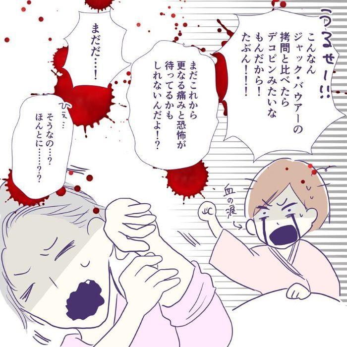 夫=陣痛促進剤!?初めての出産は、聞いてたとのちがいすぎた(笑)の画像13