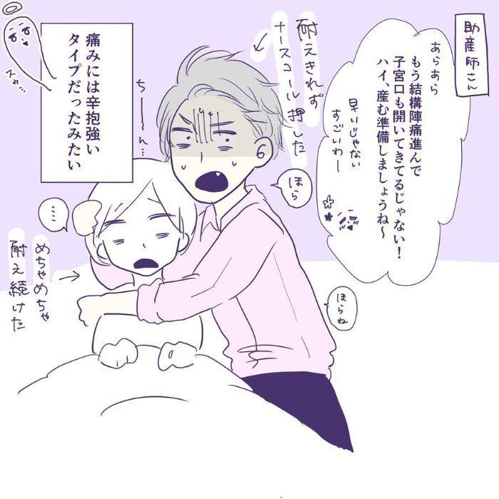 夫=陣痛促進剤!?初めての出産は、聞いてたとのちがいすぎた(笑)の画像14