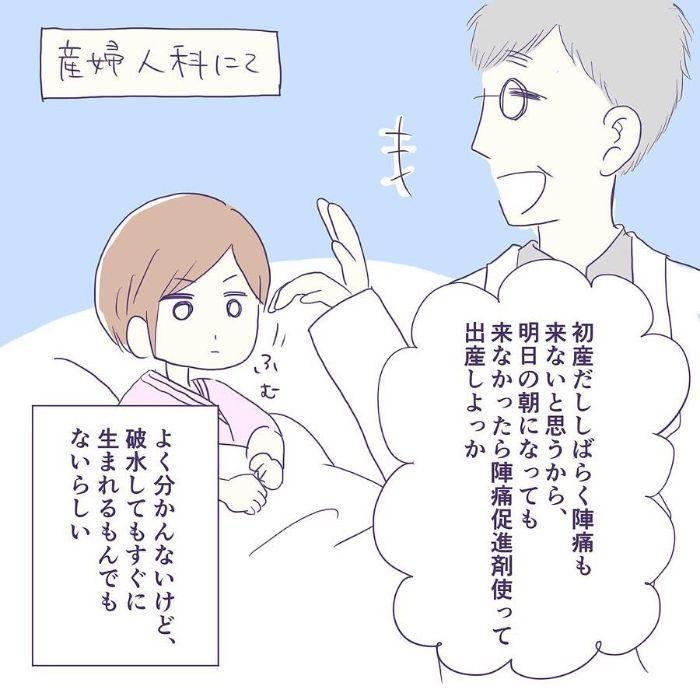 夫=陣痛促進剤!?初めての出産は、聞いてたとのちがいすぎた(笑)の画像6