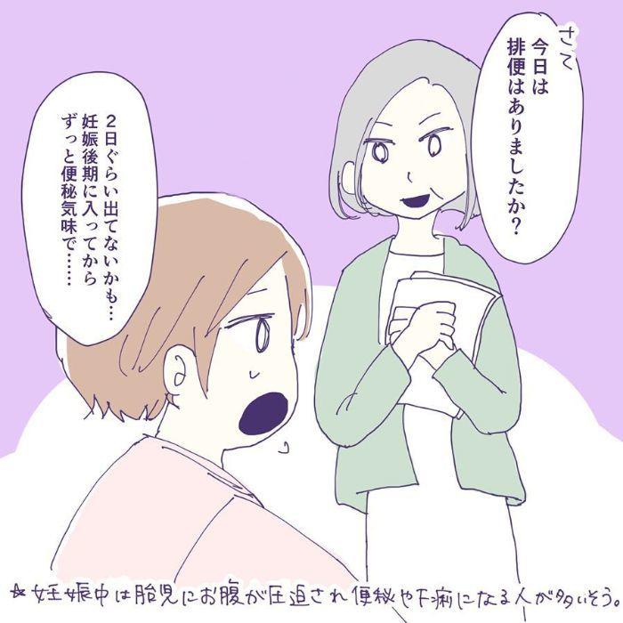 夫=陣痛促進剤!?初めての出産は、聞いてたとのちがいすぎた(笑)の画像16