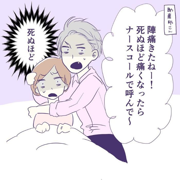 夫=陣痛促進剤!?初めての出産は、聞いてたとのちがいすぎた(笑)の画像11