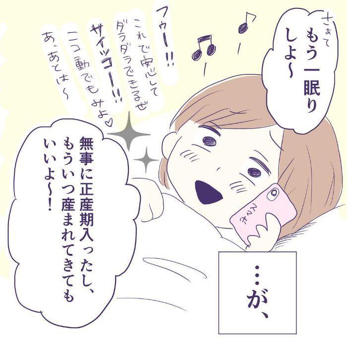 夫=陣痛促進剤!?初めての出産は、聞いてたとのちがいすぎた(笑)の画像2