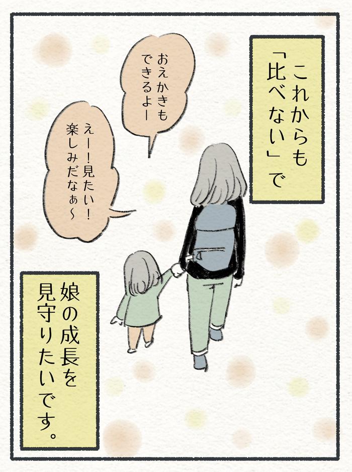 保育園に通う子が、両親に一番言いたいこととは?保育士さんに教えてもらった、大切なこと。の画像4