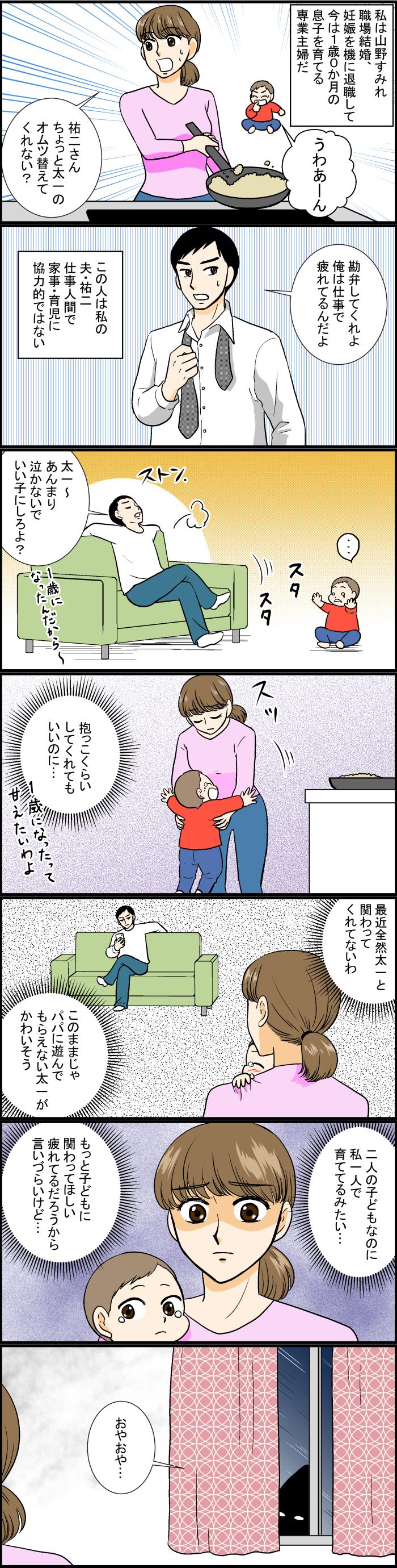 「俺は疲れてるんだ!寝かせてくれよ」育児に非協力的な夫と、直接反論できない妻の画像1